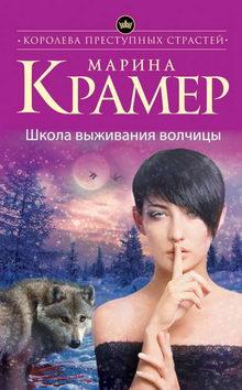 роман Школа выживания волчицы