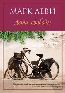 книга Дети свободы