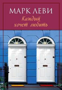 книга Каждый хочет любить