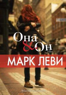 книга Она & Он