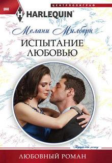 роман Испытание любовью