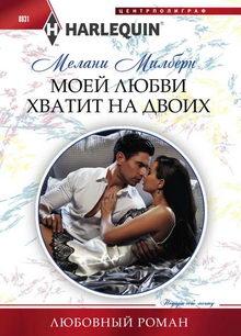 книга Моей любви хватит на двоих