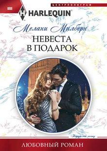 роман Невеста в подарок