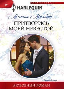 мелани милберн Притворись моей невестой