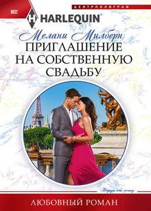 мелани милберн Приглашение на собственную свадьбу