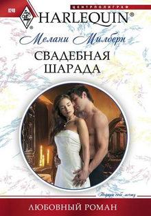 книга Свадебная шарада
