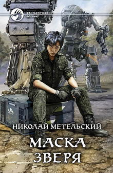 книга Маска зверя