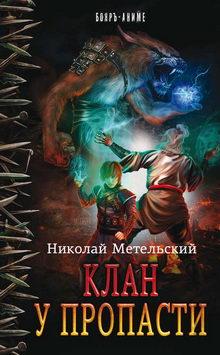 книга Клан у пропасти