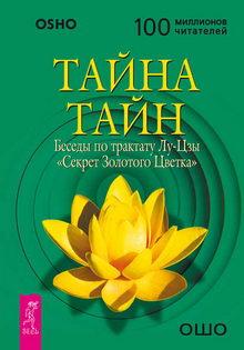 книга Тайна тайн. Беседы по трактату Лу-Цзы «Секрет Золотого Цветка»