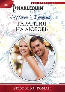книга Гарантия на любовь