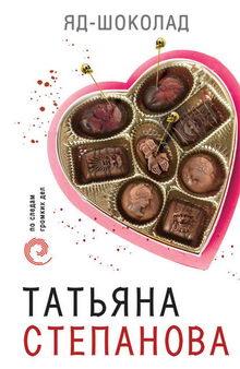 триллер Яд-шоколад