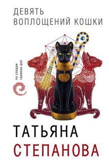 триллер Девять воплощений кошки