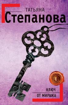 Степанова Ключ от миража