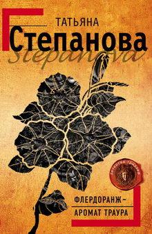 Флердоранж – аромат траура