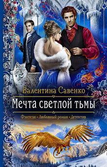 книга Мечта светлой тьмы