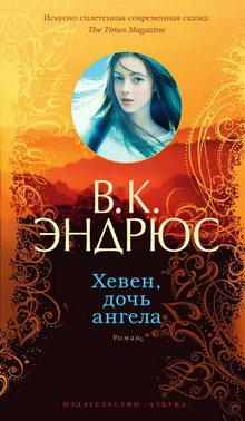 книга Хевен, дочь ангела