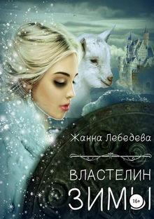 Властелин Зимы