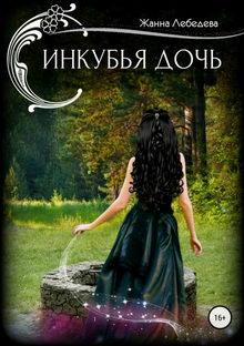 книга Инкубья дочь