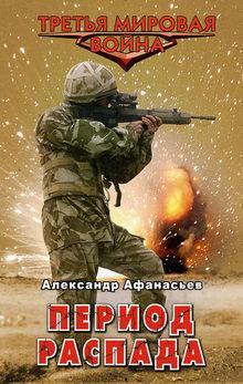александр афанасьев все книги по порядку