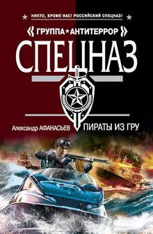 книга Пираты из ГРУ