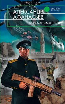 роман Бремя империи