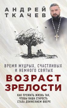 андрей сергеевич ткачев все книги