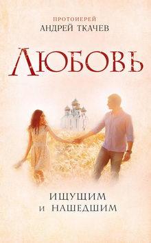 книга Любовь. Ищущим и нашедшим