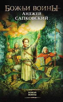 роман Божьи воины