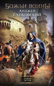 книга Башня шутов