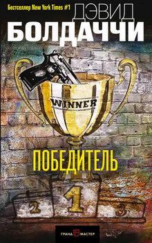 детектив Победитель