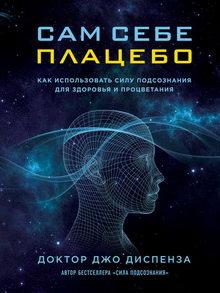 книга Сам себе плацебо: как использовать силу подсознания для здоровья и процветания