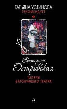 книга Актеры затонувшего театра