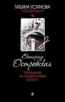 книга Прощание на Поцелуевом мосту