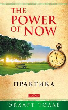 толле The Power of Now. Практика