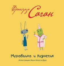 саган Муравьиха и Кузнечик