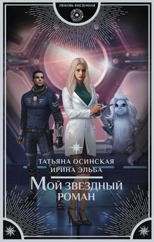 книга Мой звездный роман