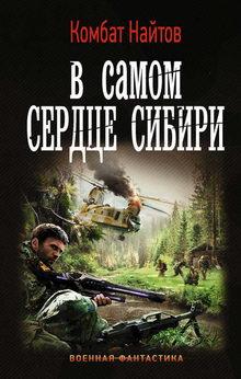 книга В самом сердце Сибири