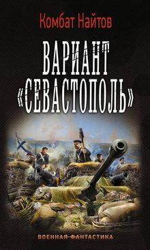 роман Вариант «Севастополь»
