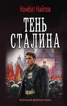 найтов Тень Сталина