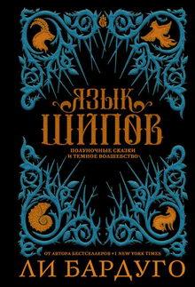 роман Язык шипов