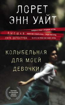 книга Колыбельная для моей девочки