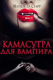 роман Камасутра для вампира