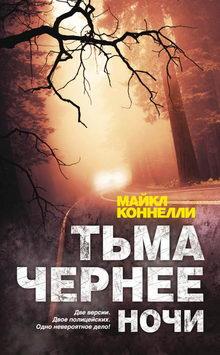 книга Тьма чернее ночи