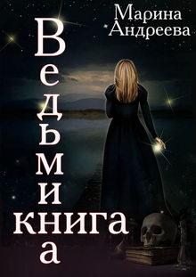 роман Ведьмина книга