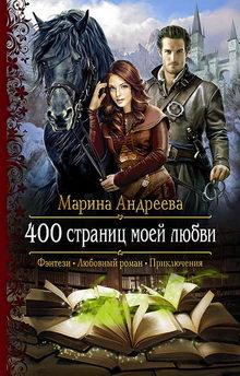 книга 400 страниц моей любви