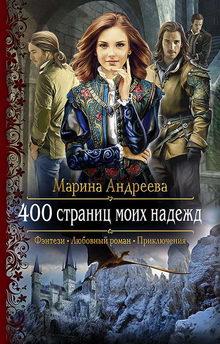 книга 400 страниц моих надежд