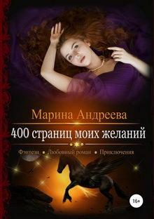 книга 400 страниц моих желаний