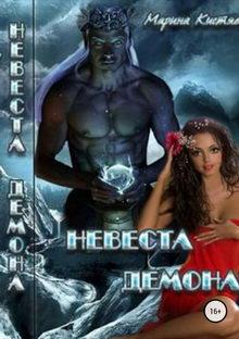 роман Невеста демона