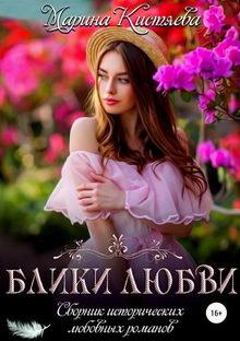 кистяева Блики любви. Сборник исторических любовных романов