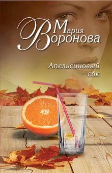 роман Апельсиновый сок